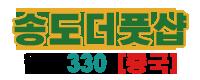 더풋샵송도국제신도시점 - (인천)송도신도시 더풋샵 여330 보장 모집합니다