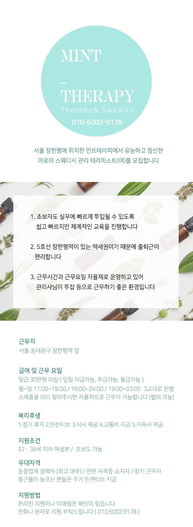 민트테라피 - [일50이상]♥민트테라피♥ 동대문/장안동/용답동 ▶갯수보장 / 초보환영 / 시간협의가능 관리사모집합니다